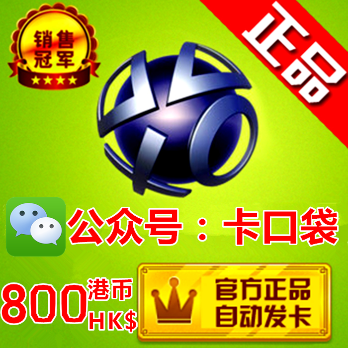 PSN Hong Kong Service Point card secret 800HKD$wallet prepaid prepaid recharge card code PSV PS3 PS4 Hong Kong