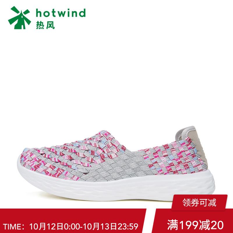 热风2018年春新款小清新编织女士休闲鞋中口拼色平底单鞋H46W8102