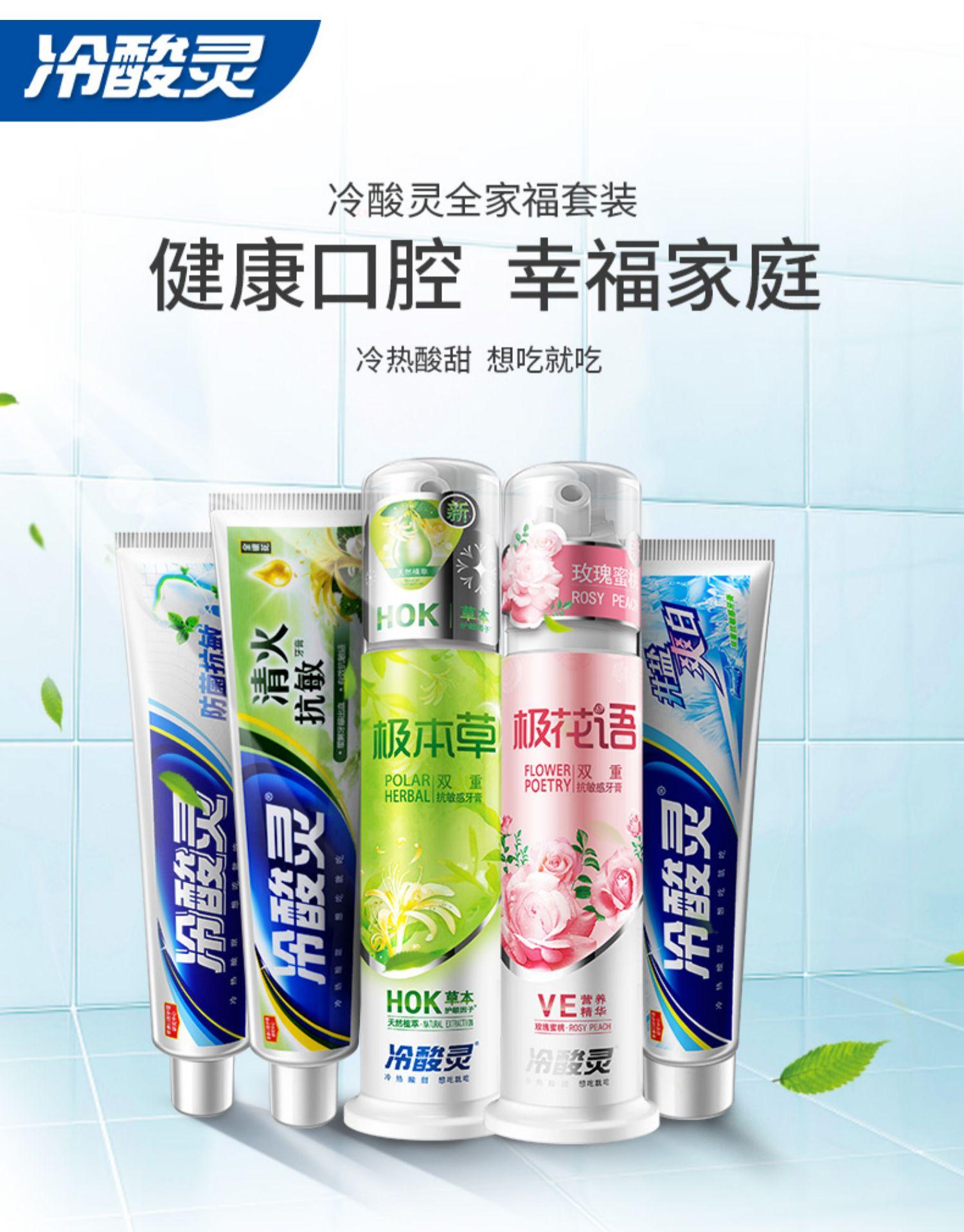 冷酸灵全家福抗敏感牙膏套装 泵式按压式牙膏全家共享5支牙膏组合