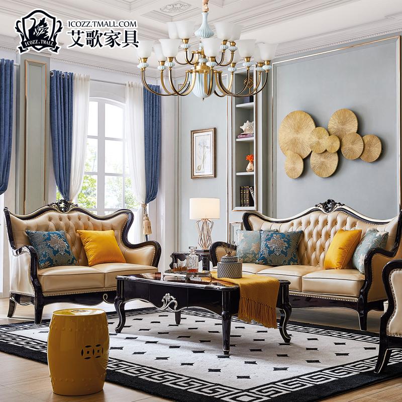 艾歌欧式沙发新古典实木真皮美式沙发123组合雕花客厅家具HT02