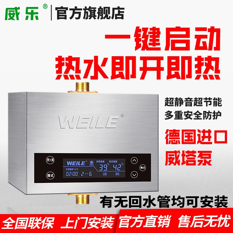 厂家直销 威乐热水循环泵循环系统 家用燃气空气能静音增压回水器