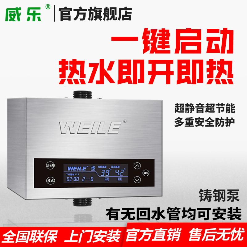 威乐热水循环泵家用回水器 全智能回水器热水循环系统家用回水泵