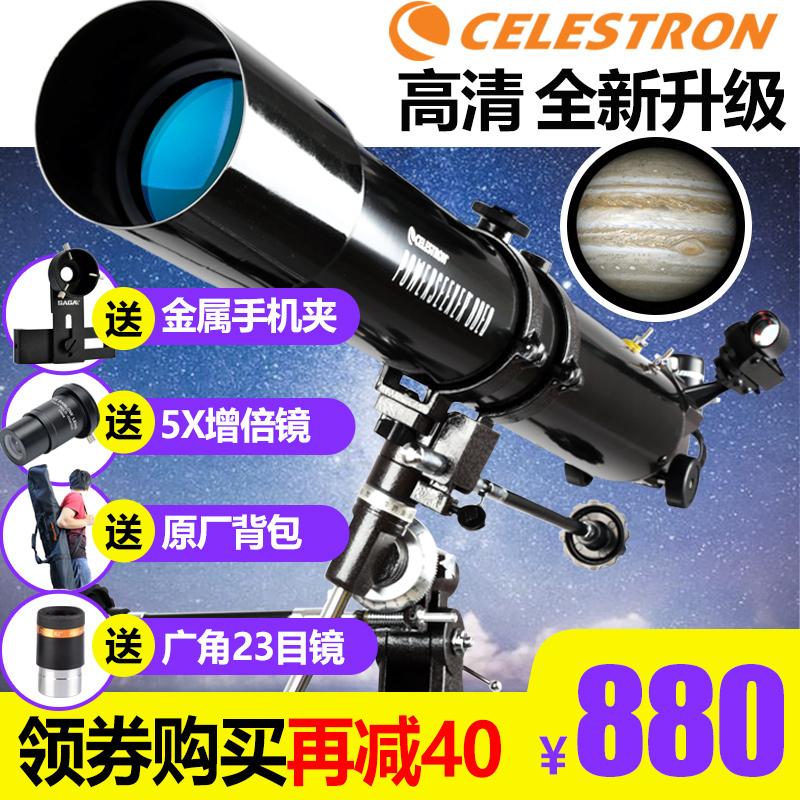 星特朗80eq天文望远镜专业观星高倍5000深空成人倍高清夜视望眼镜