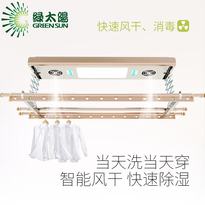 绿太阳智能升降晾衣架电动遥控照明风干烘干家用晾衣杆阳台晾衣架