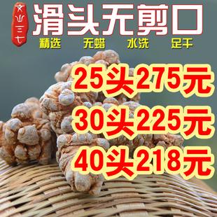 云南文山正品新鲜特产三七分田七18头20头30头1斤熟三七块酒根须