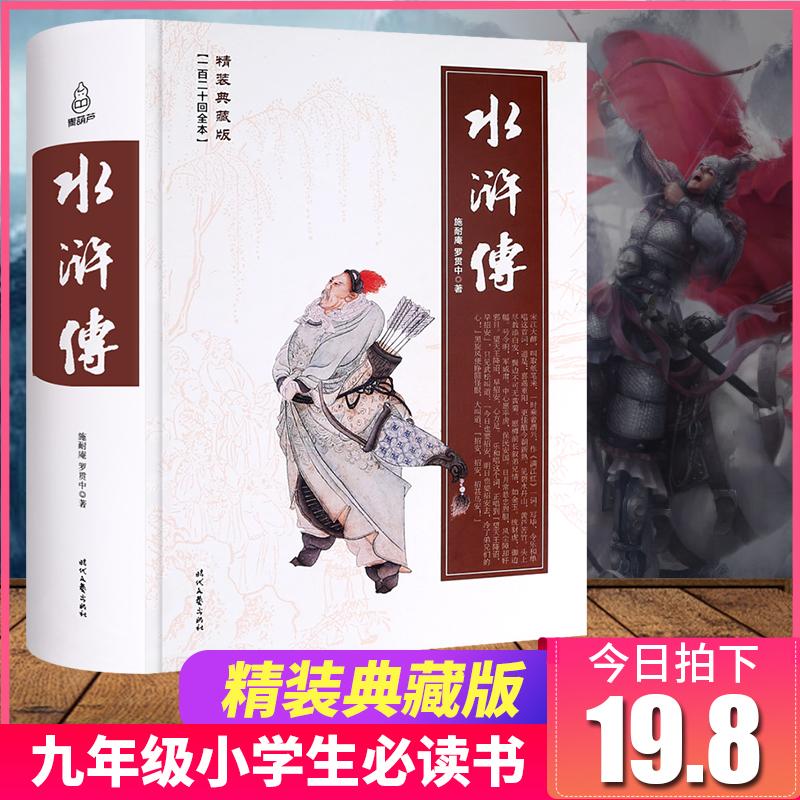 《水浒传》精装典藏版