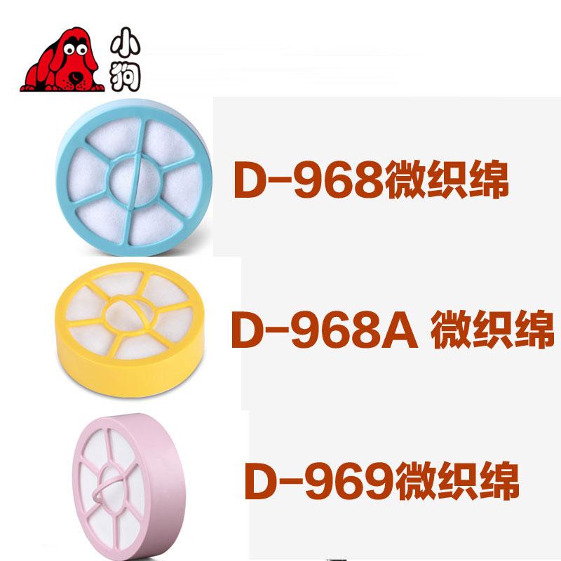 小狗吸尘器配件 D-968 D-968A D-969 进风微织棉滤网芯 含海棉