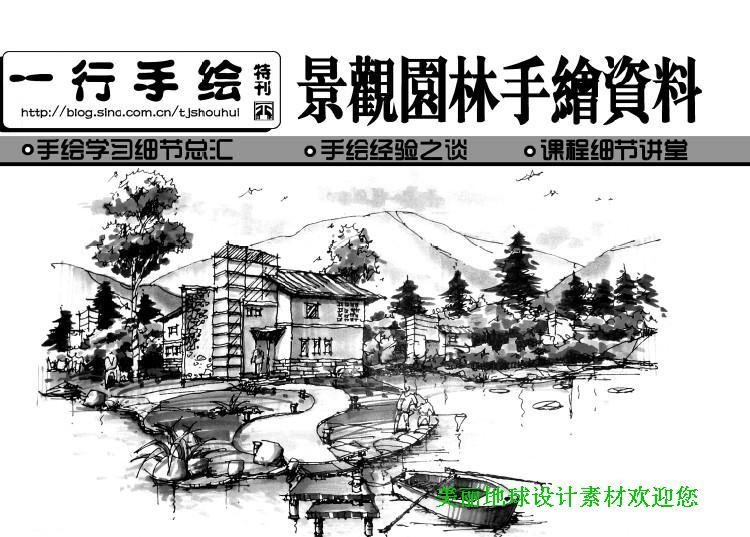 庐山手绘教程 景观设计一行手绘设计钢笔速写教程