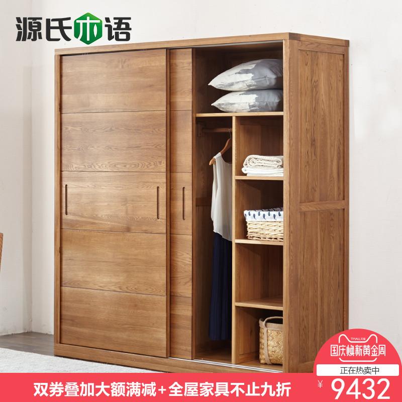 源氏木语纯实木移门衣柜推拉门衣柜双门衣柜多功能现代卧室立柜