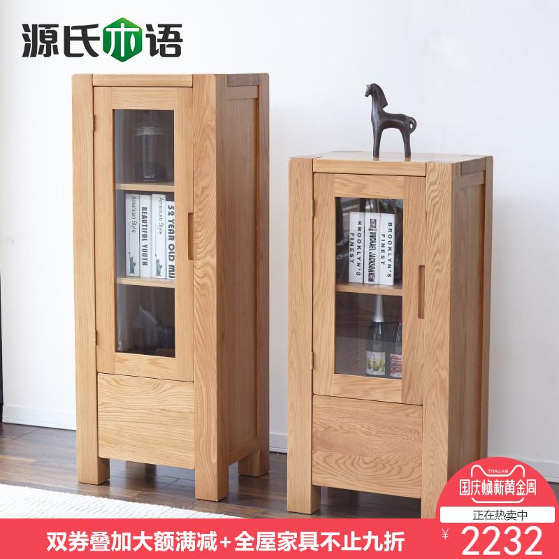 源氏木语纯实木边柜白橡木储物柜粗腿置物柜北欧环保简约客厅家具