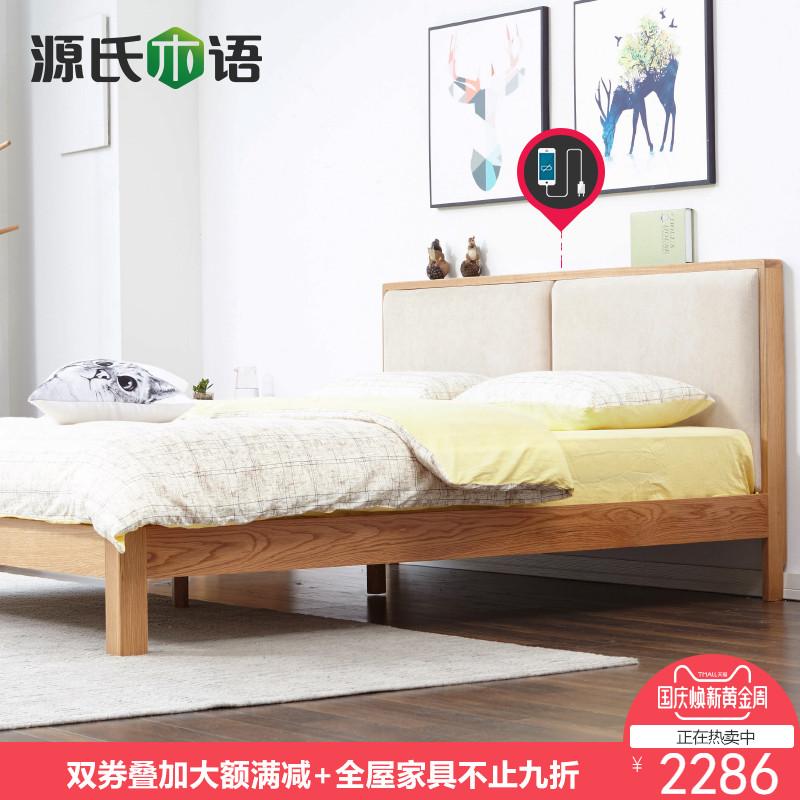 源氏木语纯实木床双人床软包床头橡木环保1.8米北欧简约插座1.5米