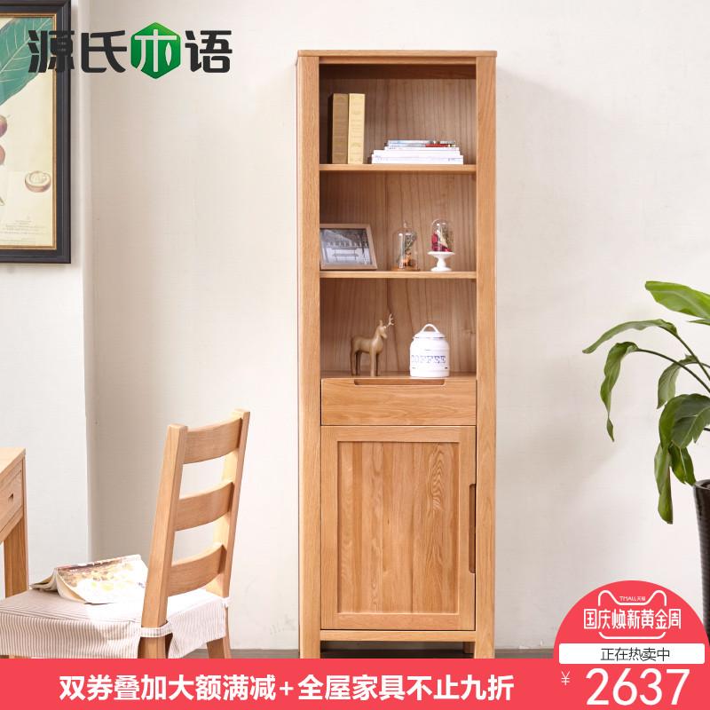 源氏木语纯实木书柜北欧现代书架原木色书架现代客厅玻璃门置物架
