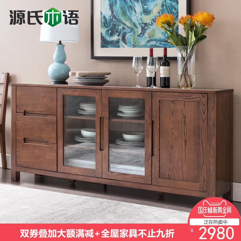 源氏木语纯实木北欧餐边柜环保厨柜现代简约餐厅储物碗柜带玻璃门