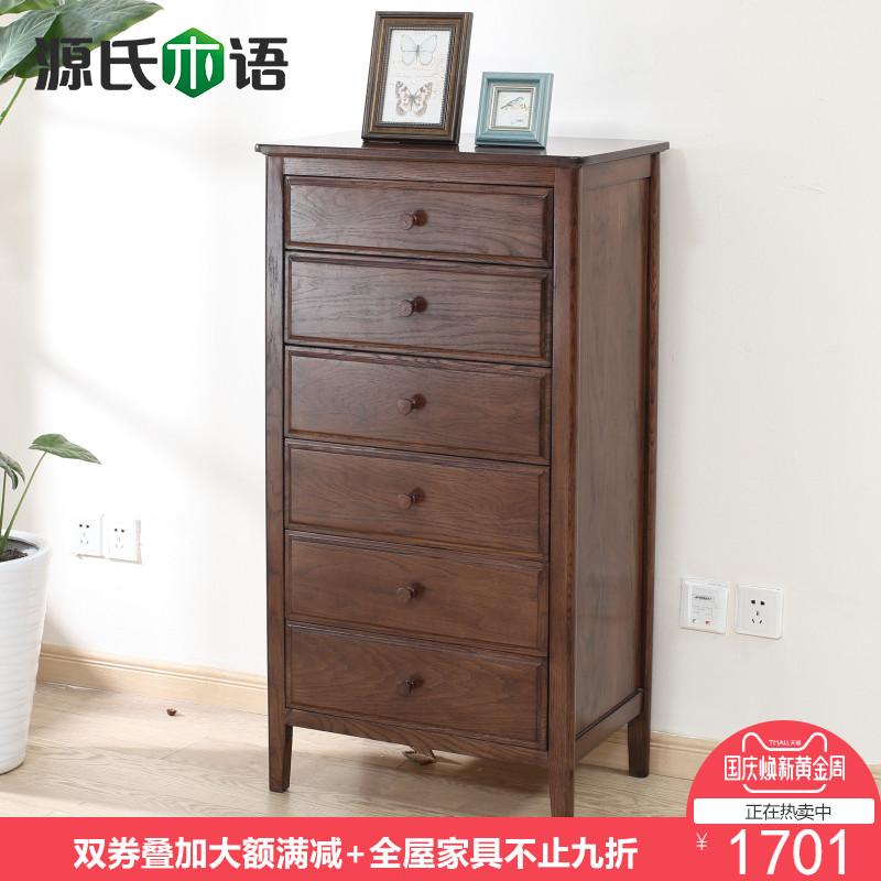源氏木语高六斗柜纯实木收纳柜橡木六斗橱抽屉柜美式简约卧室家具