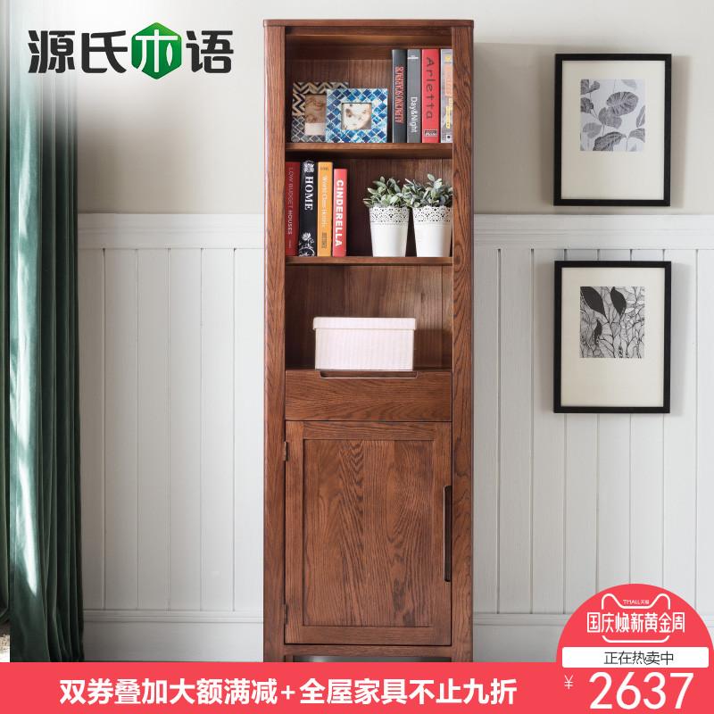 源氏木语北欧纯实木书柜简约书架胡桃色书架现代客厅玻璃门置物架