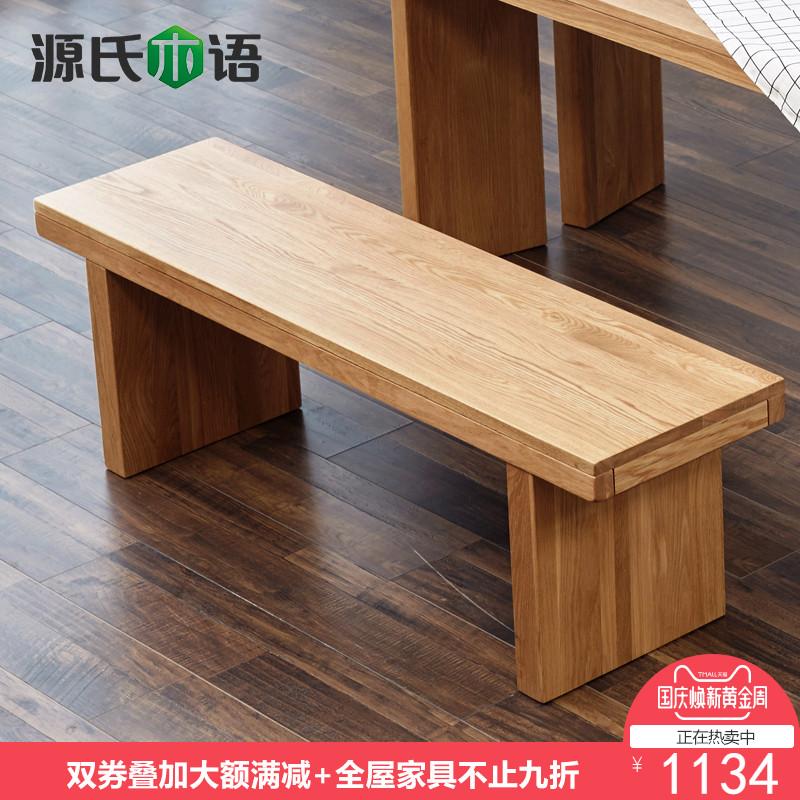 源氏木语新款现代简约长条凳纯实木餐凳原木色床尾凳简约餐厅家具