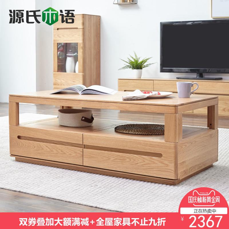 源氏木语全实木茶几现代简约白橡木客厅茶桌小户型北欧原木咖啡桌