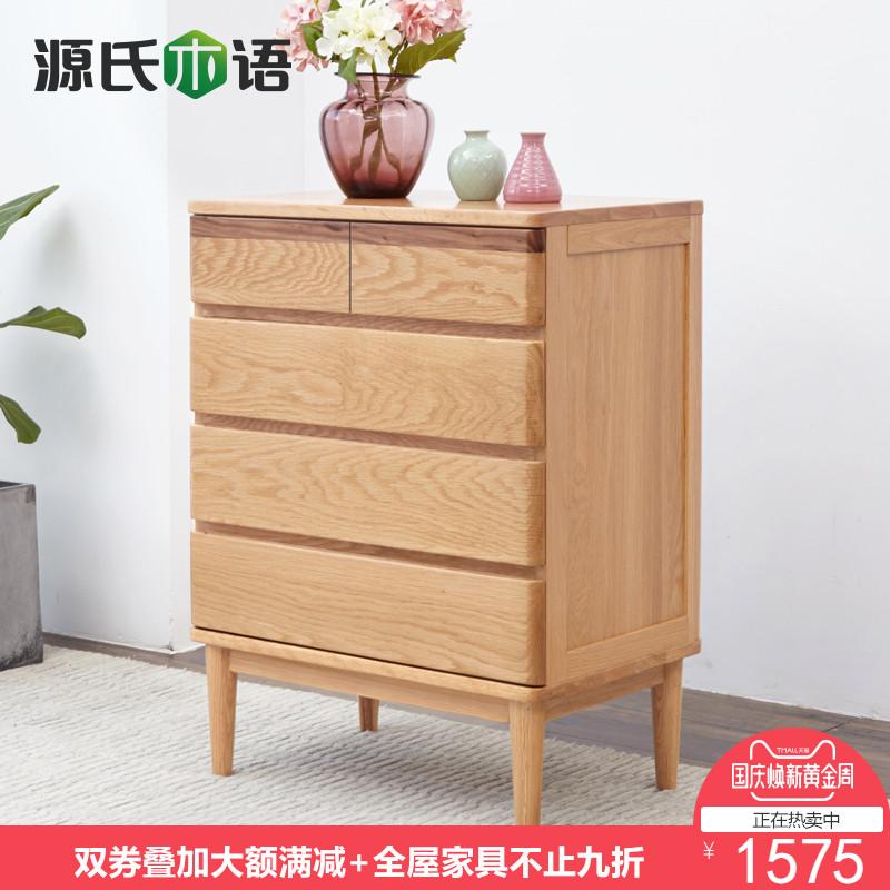 源氏木语纯实木宽五斗柜橡木环保家具北欧原木带抽屉储物柜家具