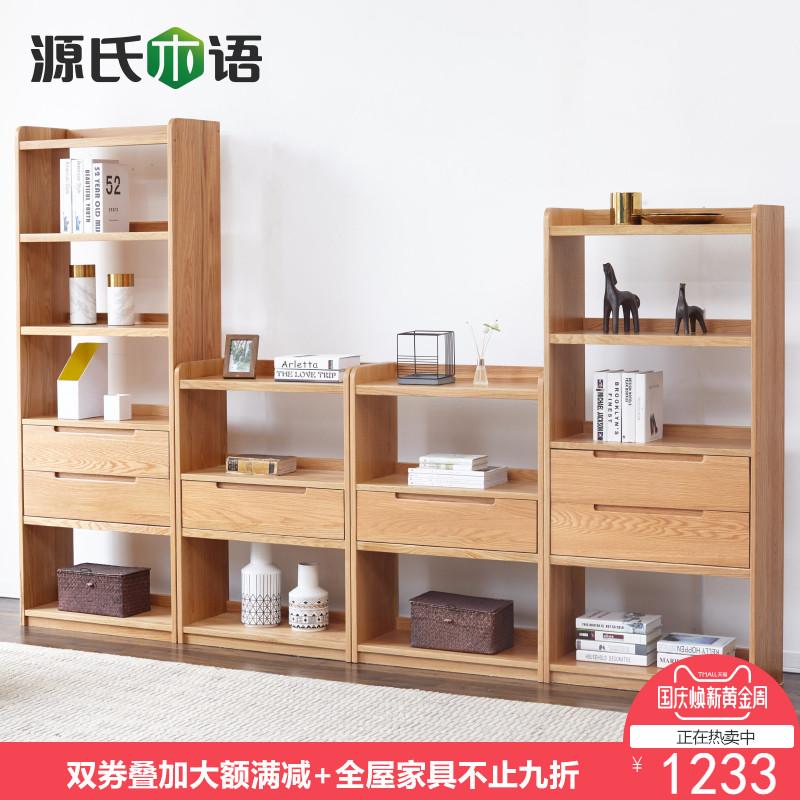 源氏木语实木落地书架自由组合置物架现代简约书橱白橡木创意书柜