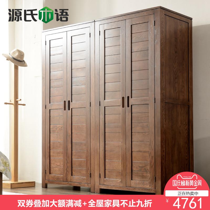 源氏木语北欧纯实木大衣柜橡木卧室组合家具胡桃木色两门四门整体
