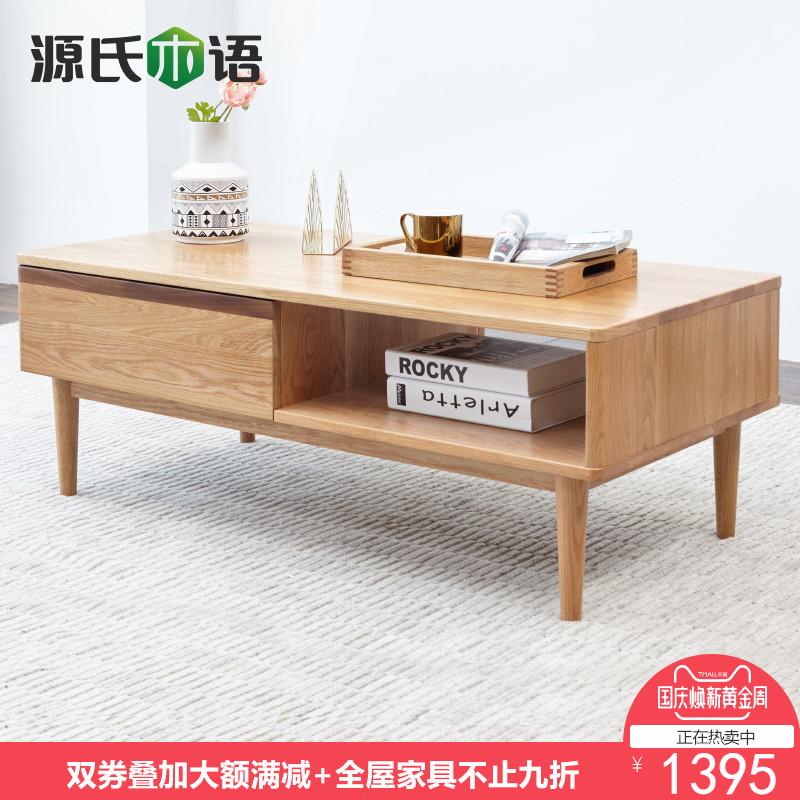 源氏木语纯实木双色茶几北欧橡木边几客厅简约现代茶桌1.2咖啡桌