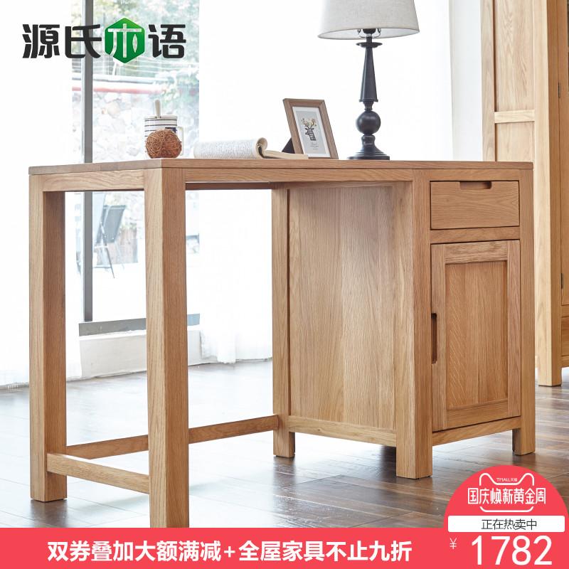 源氏木语全实木书桌白橡木电脑桌办公书桌简约写字台书房家具环保