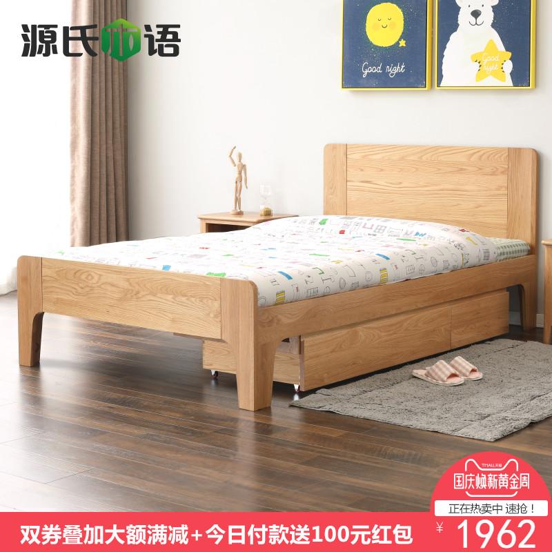 源氏木语全实木储物床1.2米白橡木儿童床北欧简约木蜡油青少年床