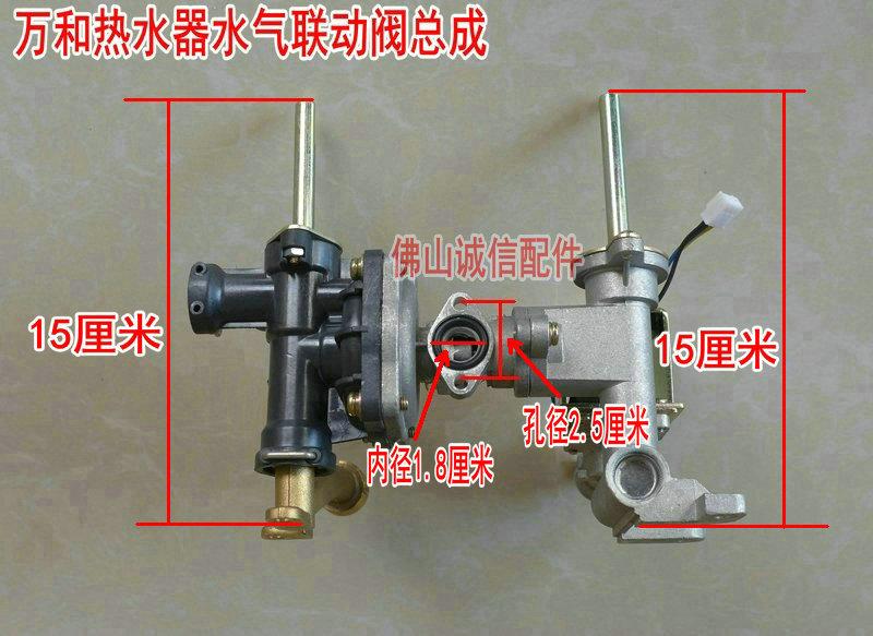 万和燃气热水器配件水气联动阀进水进气阀总成图片