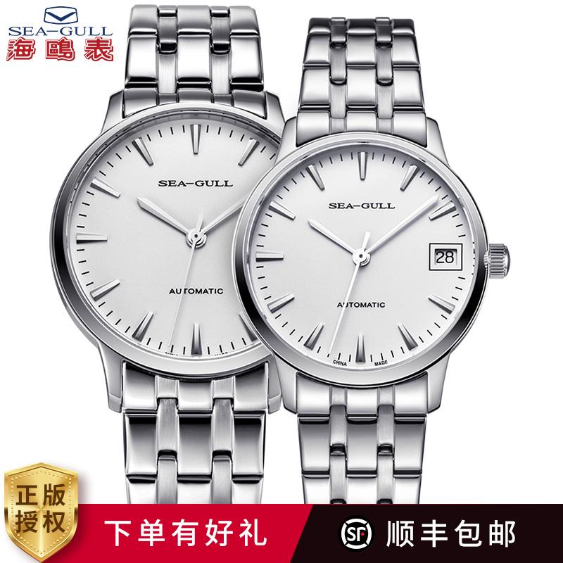 正品海鸥手表情侣表全自动机械表精钢表带日历一对表时尚简约腕表
