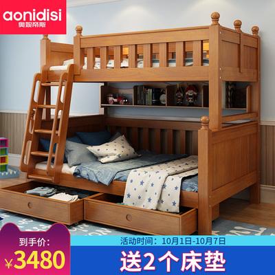 奥妮帝斯美式实木子母床双层床上下床高低床儿童床成人橡木母子床