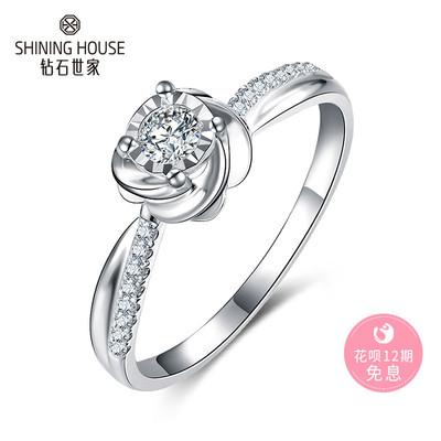 钻石世家 专柜正品18K白钻石戒指 结婚求婚钻戒排钻女定制款