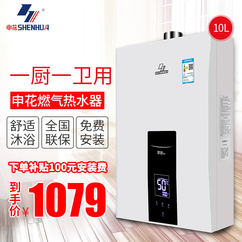 申花 JSQ20-ML-I108 燃气热水器 家用天然气热水器10升煤气液化气