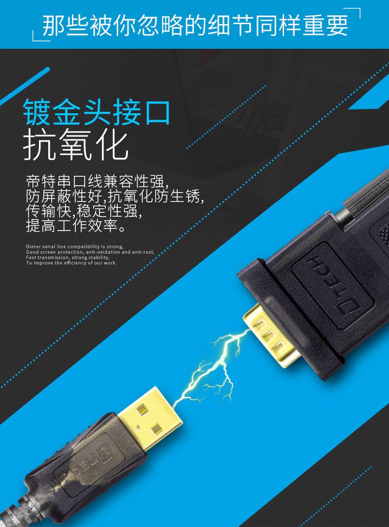 帝特usb转rs232图片线工业级9针串口转换器usb转发型线com口公母头usbtop串口串口后脑勺图片