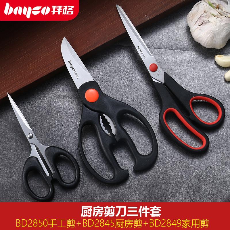 Bayco 拜格 BD2867 家用不锈钢剪刀3件套
