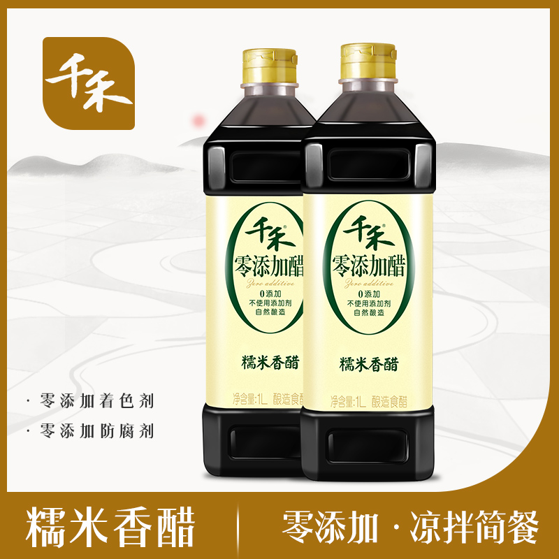 酿造米醋 炒菜凉拌饺子蘸料家用香醋1L-2