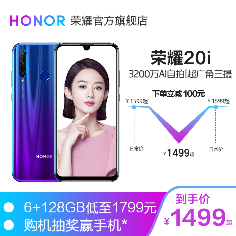 (64GB single stand minus 100 yuan) Huawei HONOR Glory Glory 20i 32 million AI self-timer gradient color phone official flagship store student phone full screen win V
