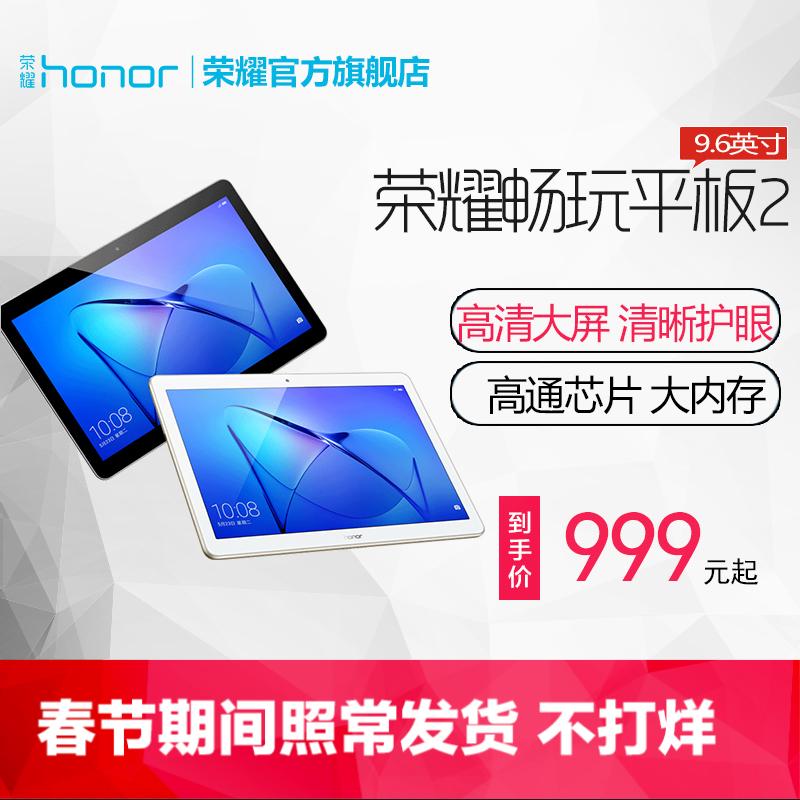 华为honor/荣耀 畅玩平板2(9.6英寸)WiFi/4G通话正品安卓官方旗舰