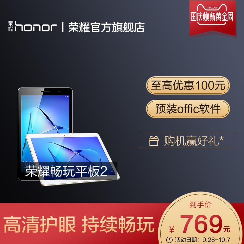 荣耀 荣耀畅玩平板2 新款8-9.6英寸可通话4G平板电脑安卓智能超薄娱乐商务二合一大屏手机
