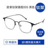 11月11号0点开始【博士眼镜】防蓝光辐射电脑近视眼镜 前一个小时  劵后48.6元包邮