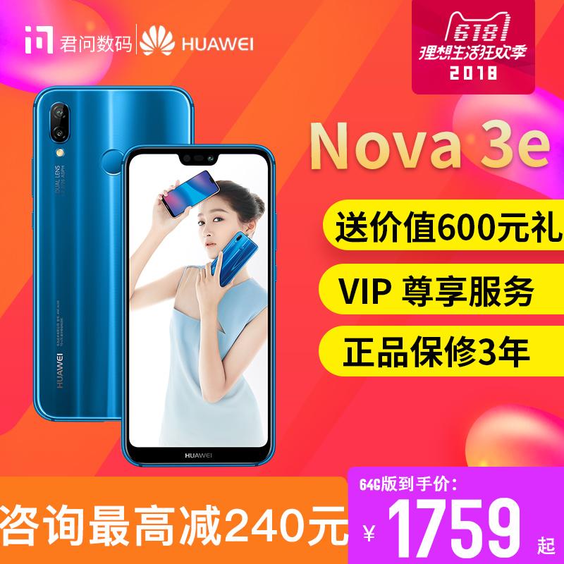 减240元送600礼/Huawei/华为 nova 3e全面屏手机官方正品旗舰店2s