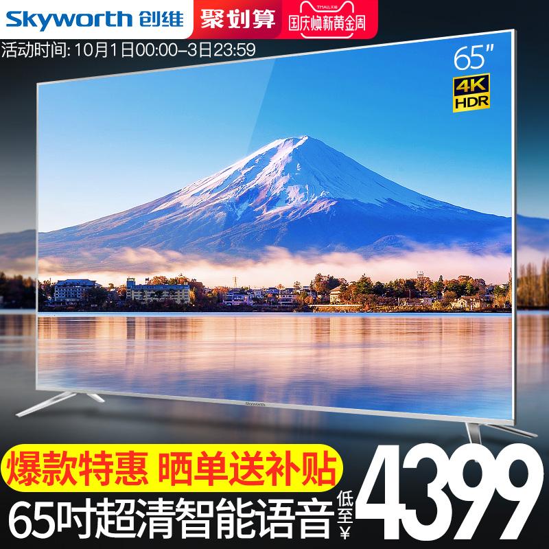 Skyworth-创维 65V9E 65英寸高清4K智能液晶电视机旗舰店60 55 58