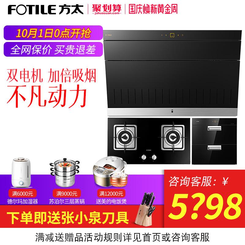 方太JX78+FD23BE+J45E抽油烟机燃气灶套餐侧吸式三件套装烟灶组合