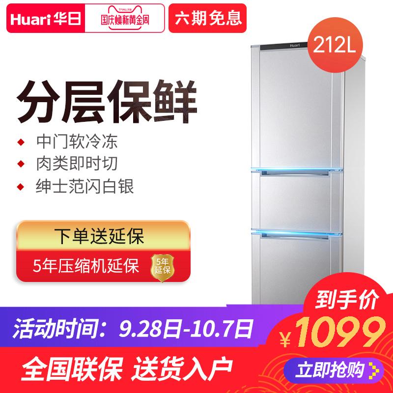 Huari-华日电器 BCD-212SDD三门电冰箱家用节能三开门式冷藏冷冻