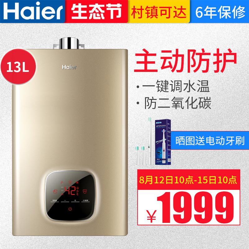 海尔燃气热水器jsq2513wt5(12t)