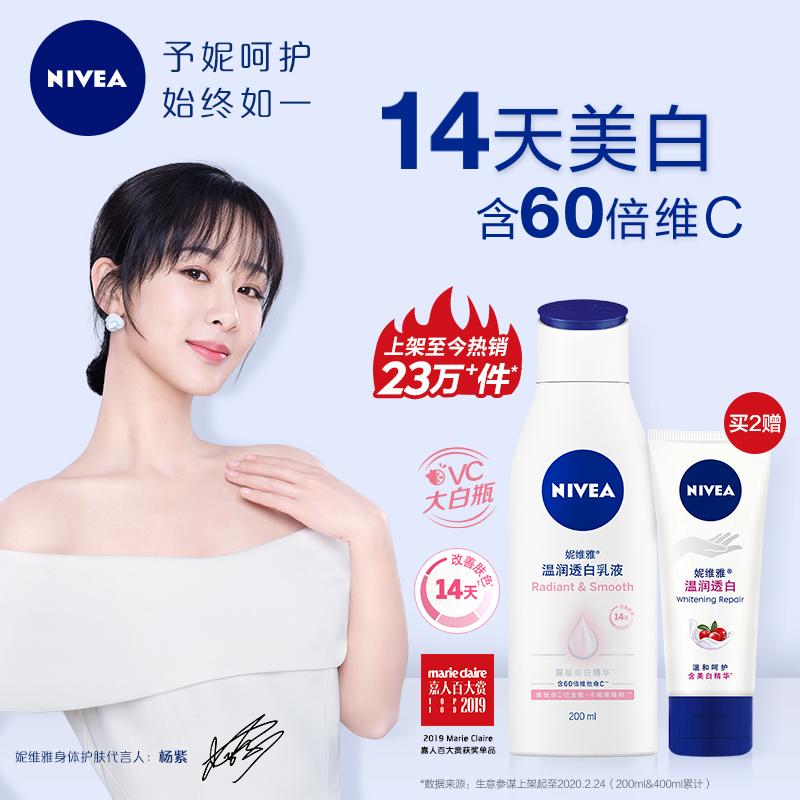 妮维雅X杨紫温润透白美白身体乳保湿补水滋润乳液女士润肤乳全身