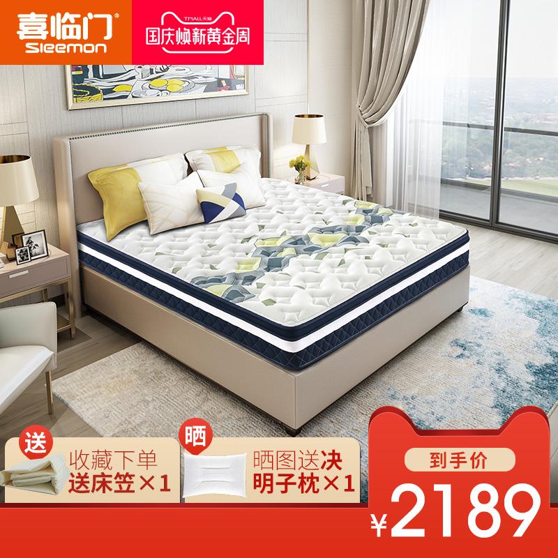 喜临门床垫泰国进口乳胶椰棕床垫软硬两用独立弹簧席梦思床垫1.8m