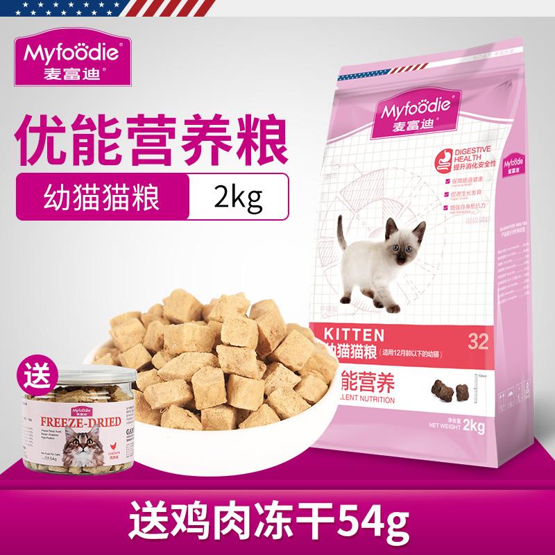 麦富迪优能猫粮2kg 幼猫优能营养英短海洋鱼天然粮鱼肉促进发育