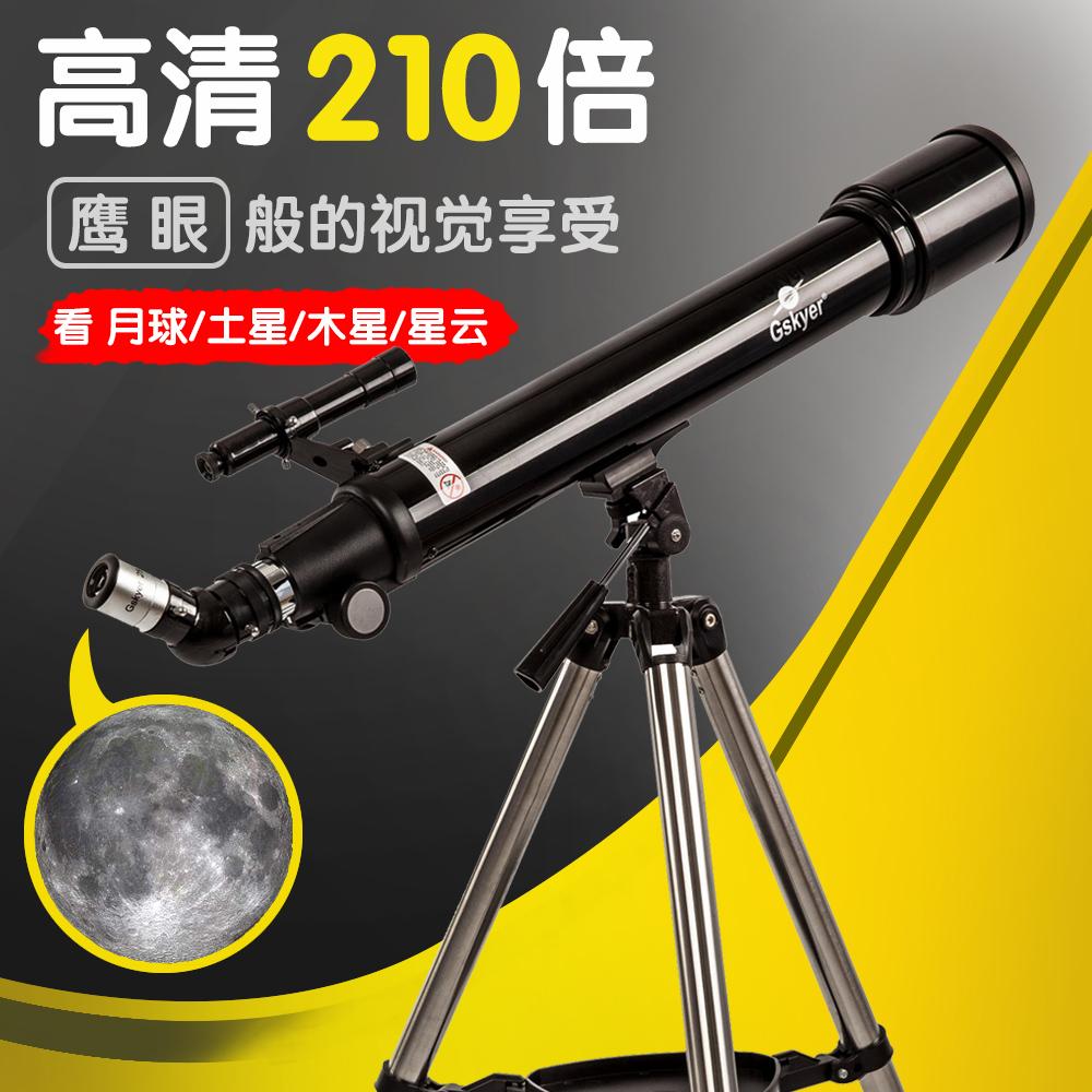 美国Gskyer天文望远镜高倍高清入门夜视10000专业深空观星70700