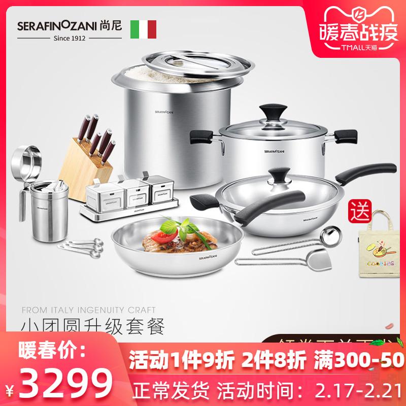 意大利尚尼不锈钢锅套装家用不粘锅锅铲套装厨具锅具组合炒锅套装