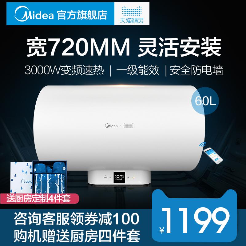 美的60升l电热水器家用卫生间储水式智能热水器小型V3云朵50l体积